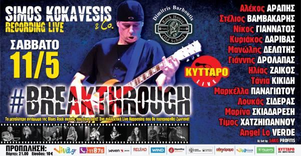 simos-kyttaro-fb-event